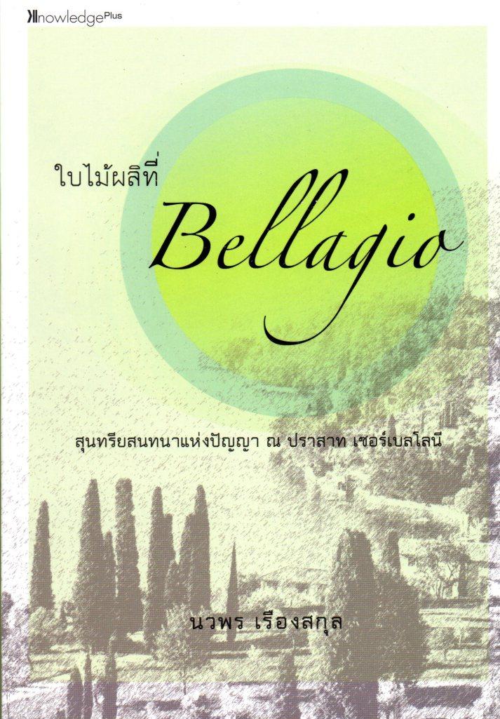 ใบไม้ผลิที่ Bellagio